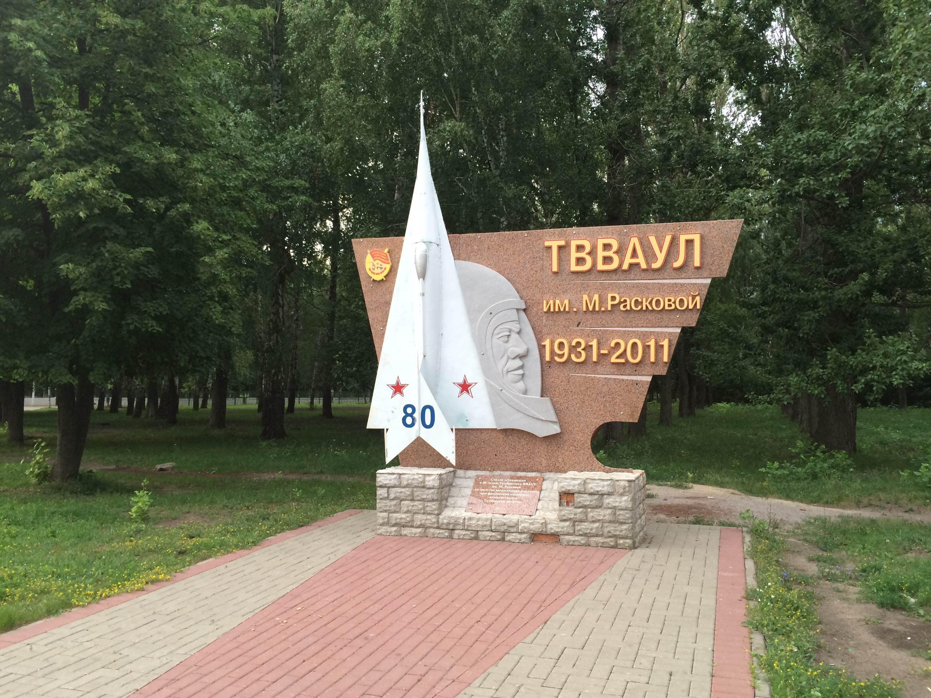 Friendship Park in Tambov: where is located and how to get 13