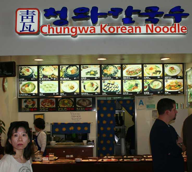 Comida en Koreatown Galleria
