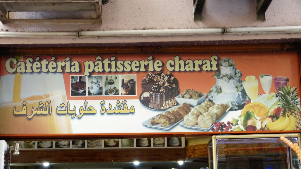 Pared en Cafeteria Pastisserie Charaf