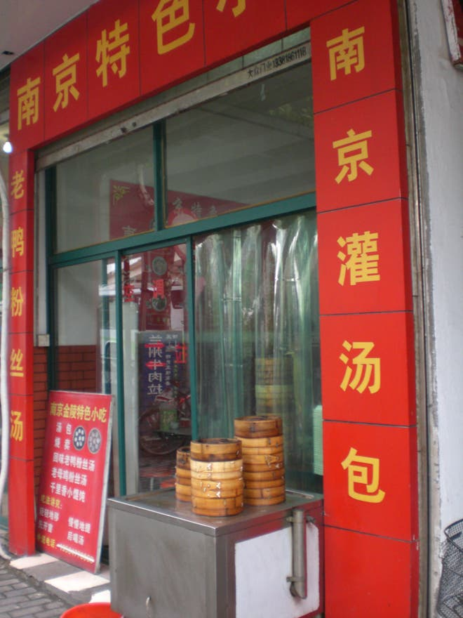 Comida en Hongkou District